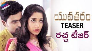 Yuvataram Movie Teaser | Myank | Santoshi Sharma | 2018 Latest Telugu Movies | Telugu FilmNagar