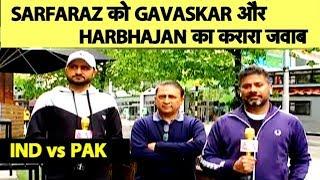 Gavaskar और Harbhajan ने कहा Pakistan में अगर है दम तो India को हरा कर दिखाए | IndvsPak | #CWC19