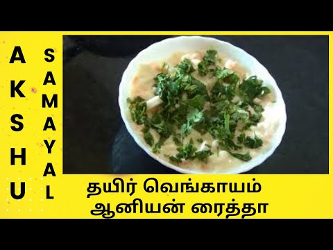 தயிர் வெங்காயம் / ஆனியன் ரைத்தா - தமிழ் / Onion Raitha - Tamil