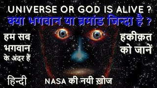✅The Universe or God is Alive ? in Hindi | क्या भगवान या ब्रमांड जिन्दा है ?