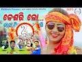 KESARI LO Bol Bam Version (Prakash Jal) Exclusively on RKMedia