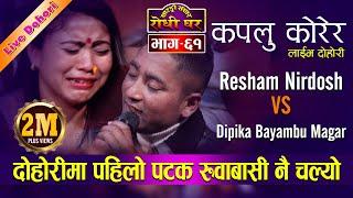 परदेशी र घरदेशीलाई रुवाउने दोहोरी पहिलो पटक गाए रेशम र दिपिकाले Kapalu Korera | Resham VS Dipika- 61
