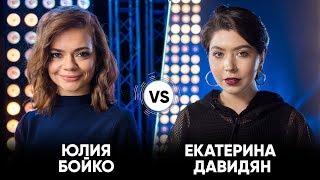 Download Юлия Бойко vs Екатерина Давидян | Шоу Успех Video