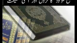Hazrat Essa(A.S) Aur Imam Mahdi Ek hi wajood Heen. Series Divine Reformer (Part1-E3)