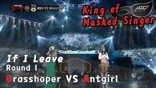[King of masked singer] 복면가왕 - 'grasshopper' vs 'Antgirl' 1round - If I leave 20170122