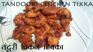 chicken tikka   चिकन  टिक्का   How to make chicken tikka   Tandoori chicken tikka recipe