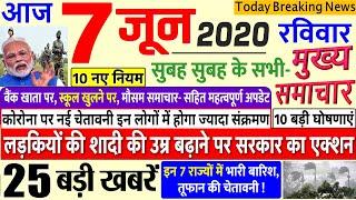 Today Breaking News ! आज 7 जून 2020 के मुख्य समाचार बड़ी खबरें PM Modi,PF, Bank, #SBI ATM, China, UP