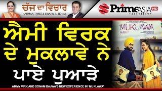 Chajj Da Vichar 768    Ammy Virk and Sonam Bajwa's New Experience in 'Muklawa'