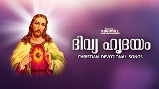 Divya Hridayam | Christian Devotional Songs | Audio JukeBox | Christian Bhakthiganangal