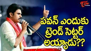 How Come Pawan Became A Trend Setter ? FilmGossips