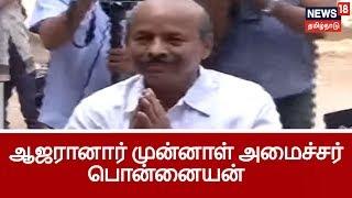ஆறுமுகசாமி ஆணையத்தில் ஆஜரானார் முன்னாள் அதிமுக அமைச்சர் பொன்னையன் | Jayalalitha Death Case