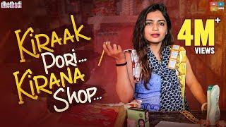 Kiraak Pori Kirana Shop || Dhethadi || Tamada Media