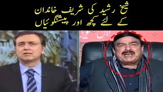 Sheikh Rasheed Again In Action | Tonight With Moeed Pirzada