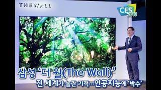 [CES 2018 영상] 삼성 '더 월(The Wall)', 전 세계가 놀란 기적…인공지능에 '박수'
