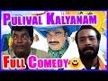 Download Pulival Kalyanam Full Comedy MP3,3GP,MP4