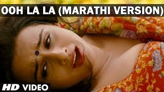 Ooh La La Video Song Marathi Version Ft. Hot Vidya Balan | The Dirty Picture Movie
