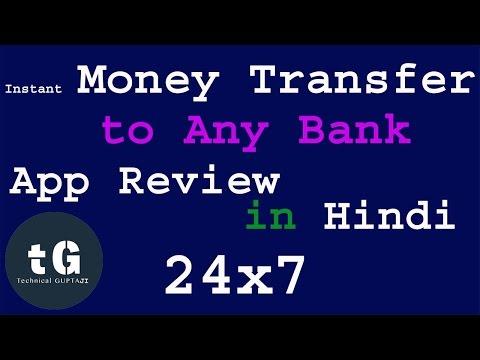 Money Transfer Online | Instant  Money Transfer | Chillr App | Technical Guptaji
