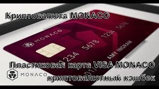 Криптовалюта MONACO и криптовалютные карты VISA MONACO