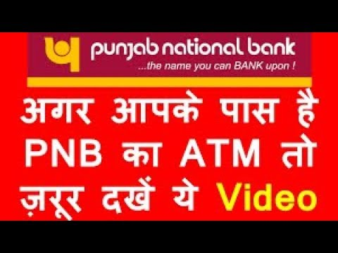 HOW TO GET PUNJAB NATIONAL BANK ATM CARD PIN NUMBER AGAIN BY MCB 18