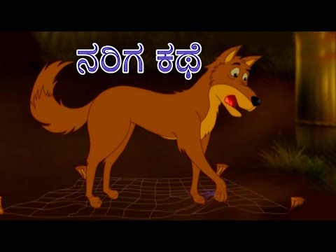 Xxx Mp4 ನರಿಗ ಕಥೆ Kannada Kathegalu Kannada Stories Makkala Kathegalu Story In Kannada 3gp Sex