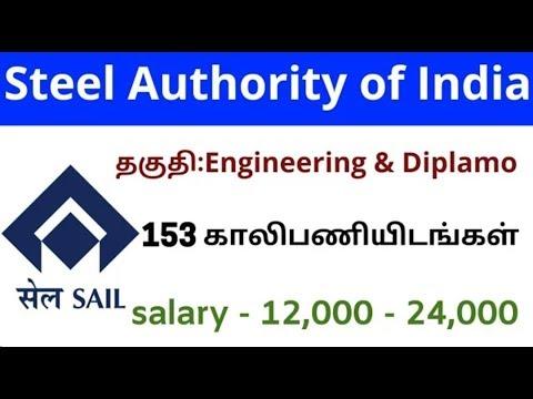 SAIL Recruitment - 2019 . 153 காலிபணியிடங்கள் வேலை வாய்ப்பு அறிவிப்பு.