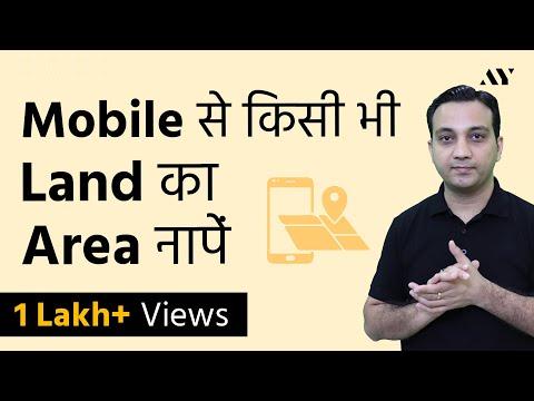 Land Area Calculation & Measurement from Mobile -  मोबाइल से जमीन कैसे नापे
