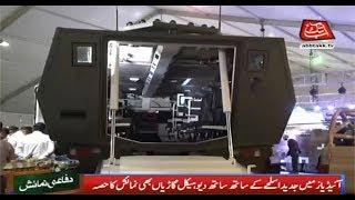 Ideas 2018: Pakistan Made APV in Talks