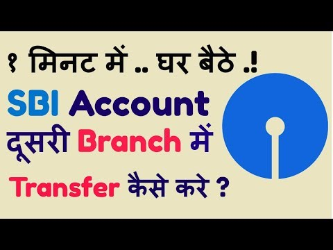 Transfer SBI Account From One Branch To Another Branch Without Visting Branch...!!!