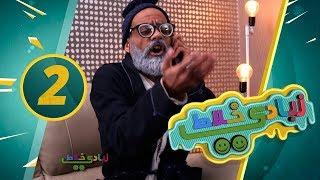 سكتشات زبادي خلاط - الحلقة 2 الثانية - خدمة العملاء للمسنين | Zabady 5alat - Ep 02