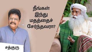Download நீங்கள் இந்து மதத்தைச் சேர்ந்தவரா? KS Ravikumar Asks Sadhguru   Sadhguru Tamil Video