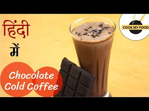 Chocolate Cold Coffee Recipe Hindi | Cold Coffee in Hindi | How to make Quick Chocolate Cold Coffee