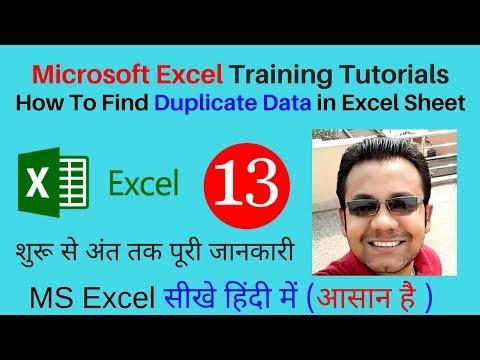 Excel Formula जो बदल देगी आपकी दुनिआ | Find Duplicate Data | Microsoft Excel Training Tutorials - 13