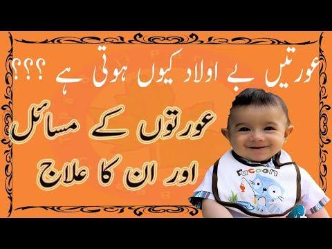 Pregnancy Tips in Urdu - how to get pregnancy fast tips in urdu For Woman Our Girl Just Watch Girls