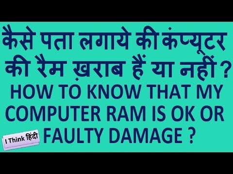HOW TO REPAIR FAULTY RAM ? | RAM | Repair | Memory | ख़राब रेम को कैसे ठीक करे ?Fix No Display