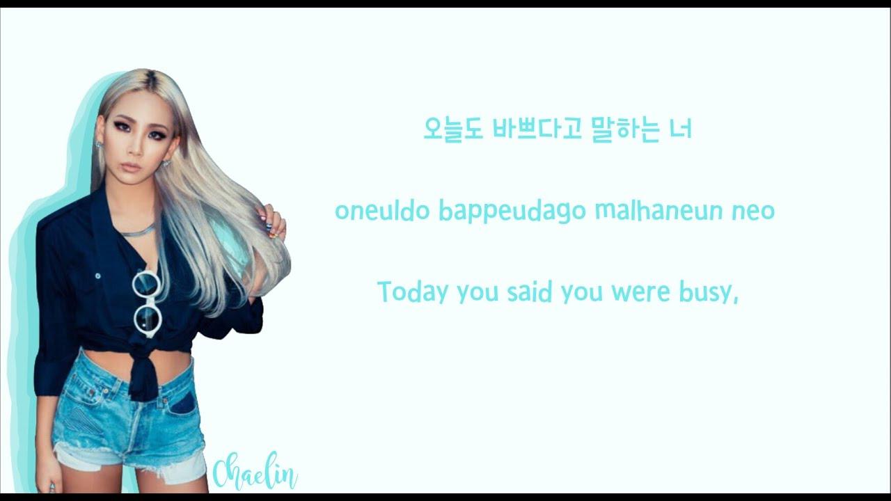 2NE1 (투애니원) I Don't Care s (Color Coded Han|Rom|Eng) | by Soshi Lyrics