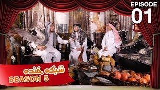 Download شبکه خنده - فصل ۵ - قسمت ۱ / Shabake Khanda - Season 5 - Episode 1 Video