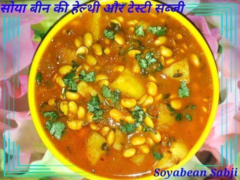 सोया बीन की हेल्थी और टेस्टी सब्जी || Healthy and Delicious Soyabean Sabji