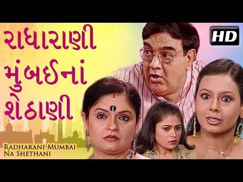 Radharani Mumbai Na Shethani HD - Gujarati Family Comedy Natak 2018 - Rajendra Butala, Shruti