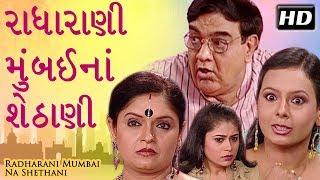 Radharani Mumbai Ni Shethani HD -  Gujarati Family Comedy Natak 2018 - Rajendra Butala, Shruti