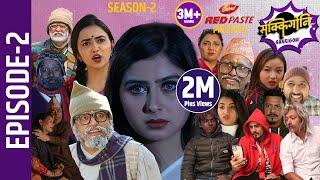 Sakkigoni   Comedy Serial  Season 2   Episode-2   Arjun Ghimire, Kumar Kattel, Garima Sharma, Sagar