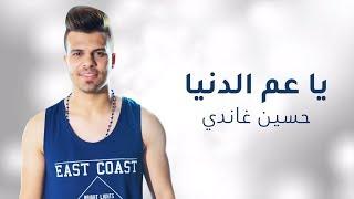 Ya 3m Eldonia - Hussein Ghand   يا عم الدنيا - حسين غاندي