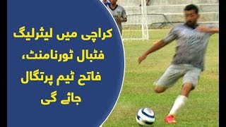Karachi: Leisure League kay tehat munaqad hoa Football tournament