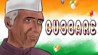 Gubbare   Kilkariyan   Hindi Stories for Kids   Bedtime Children Stories   Kids Stories