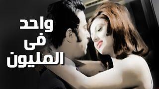 واحد فى المليون / Wahed Fi El Melion