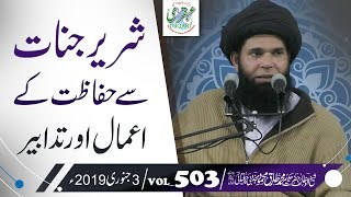VOL_0503_DT_03_01_19 ll Sharir Jinnat Sy Hifazat Ky Aamal Or Tadabeer  ll  Sheikh ul Wazaif