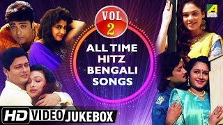 All Time Hits Bengali Songs Vol 2 | Super Hit Bengali Movie Video Songs Jukebox