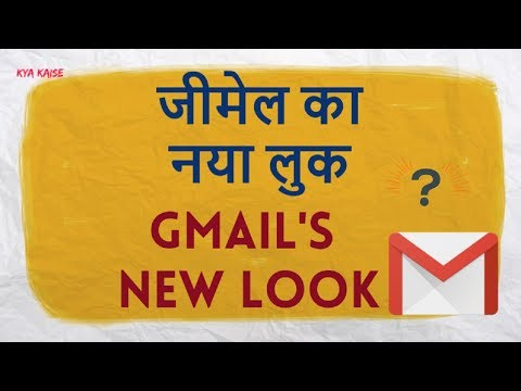Gmail New Features 2018. Gmail ke naye feature kya hain Hindi video by Kya Kaise
