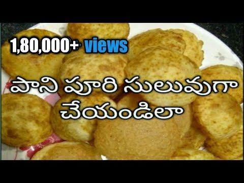 Pani puri /Gol gappa/Gup chup in Telugu by Bhagyamma Foods భాగ్యమ్మ ఫుడ్స్ అమ్మ చేతి వంట
