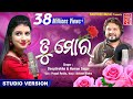 Tu Mora New Odia Romantic Full Song Humane Sagar Diptirekha Padhi Dekha Hela Jebe To Sathe mp3