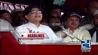 News Headlines | 8:00 PM | 18 June 2018 | 24 News HD
